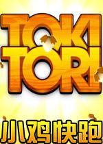 小�u快跑(Toki Tori)