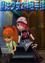 魔法少女2神秘手镯
