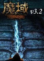 魔域单机版3.2