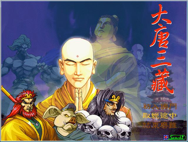 大唐三藏简体中文硬盘版截图1