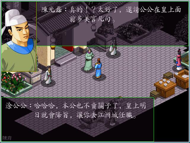 大唐三藏简体中文硬盘版截图2