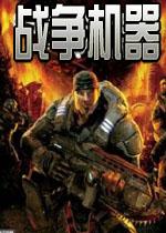 战争机器繁体中文硬盘版