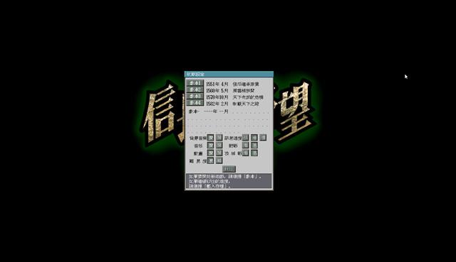 信长之野望7:将星录繁体中文版截图1
