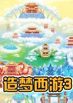 造梦西游3 本地版2.5