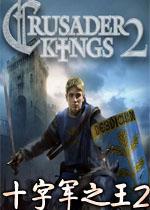 十字军之王2完整汉化版