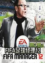 FIFA足球�理12