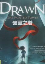 迷画之塔1