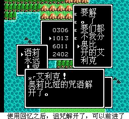 外星科技-FC勇者斗惡龍3圖文攻略