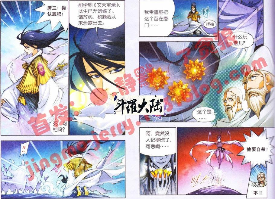 斗罗漫画漫画人鱼入侵大陆全集图片
