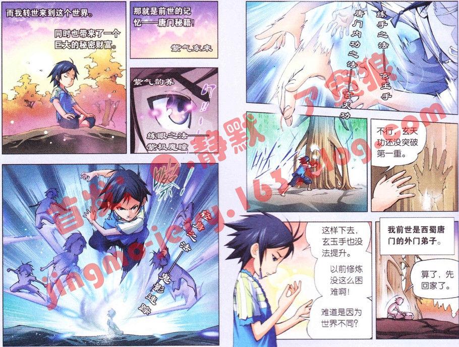 斗罗大陆全集漫画漫画版高级图片