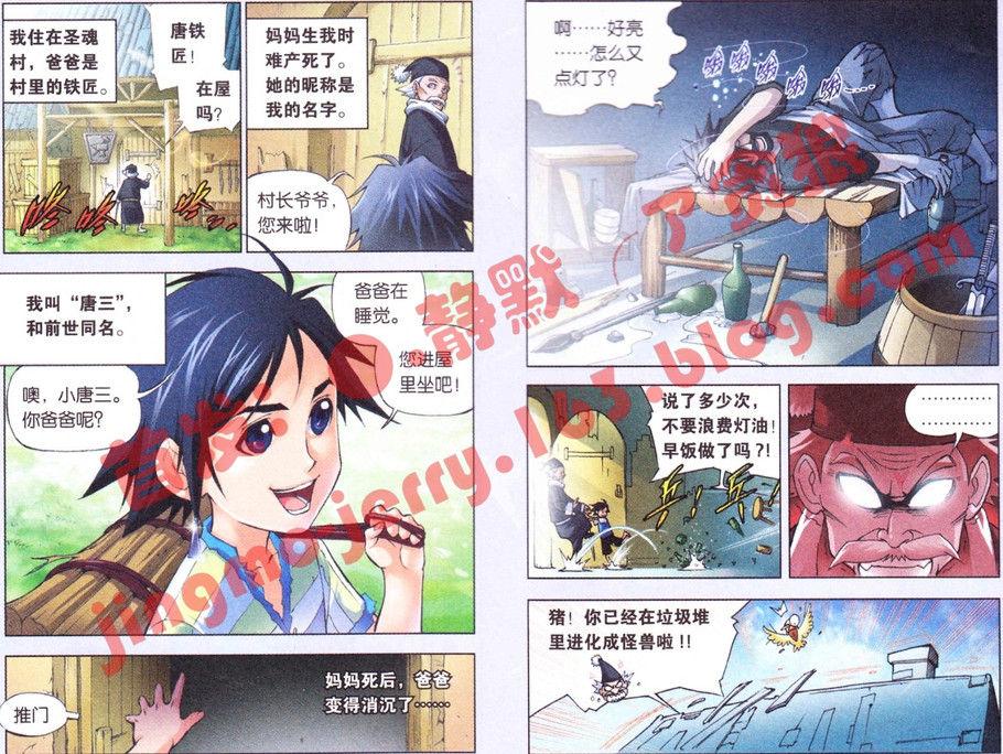 斗罗大陆漫画全集书_斗罗大陆漫画全集_乐游网
