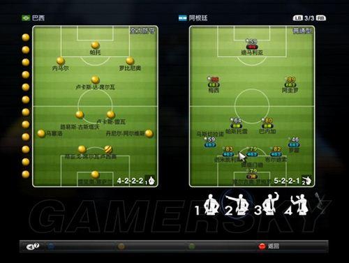 《实况足球2012》阵型