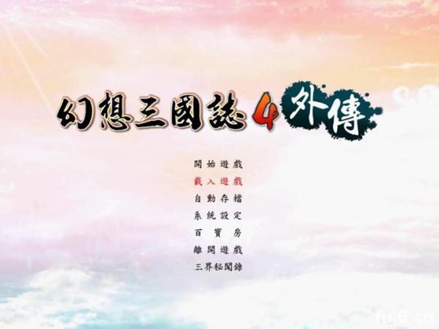 幻想三国志4外传官方硬盘版截图1
