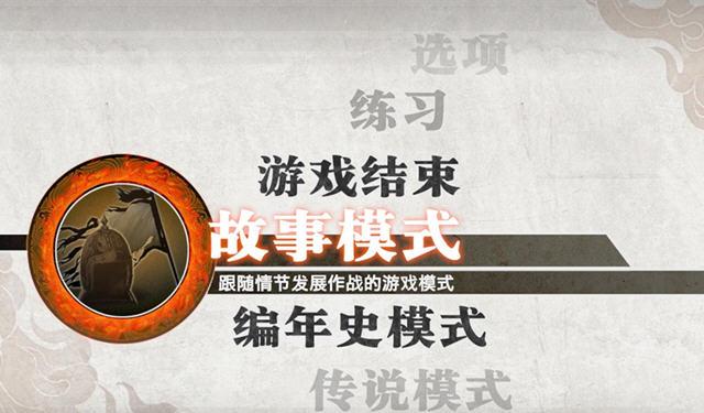 真三国无双6猛将传汉化补丁1.1