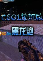 csol单机版黑龙炮