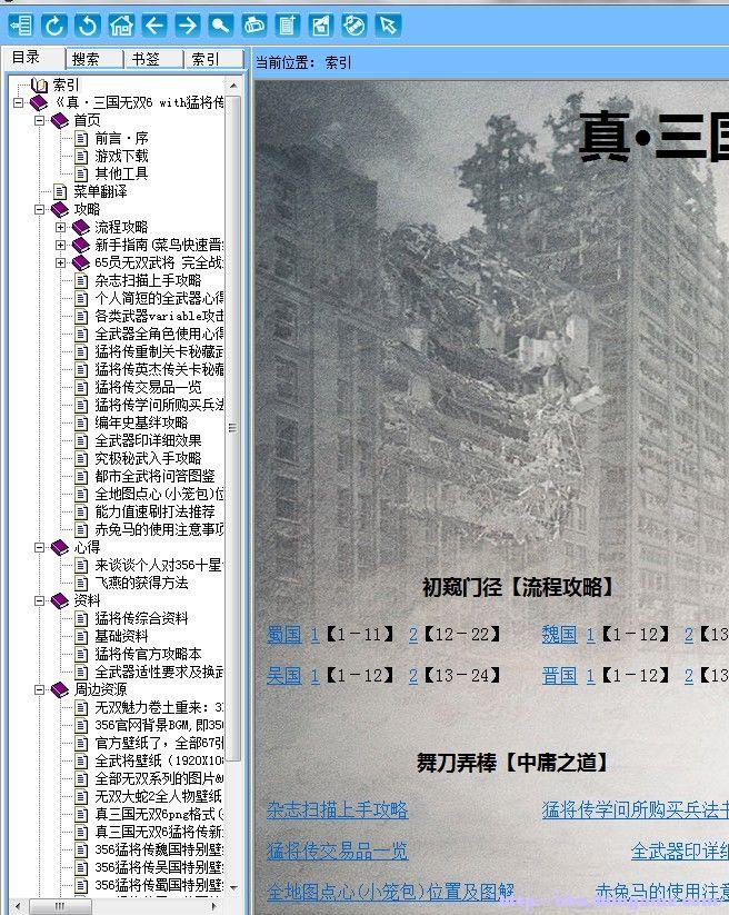 真三国无双6猛将传攻略电子书1.3版