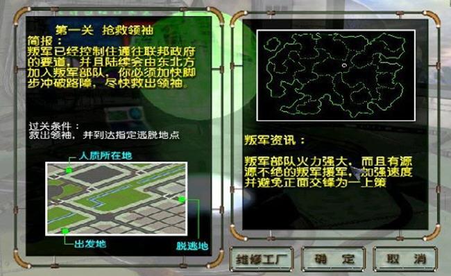 陆战英豪:重回战场硬盘版截图1