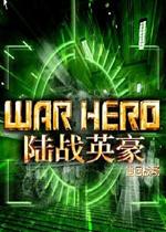 陆战英豪:重回战场