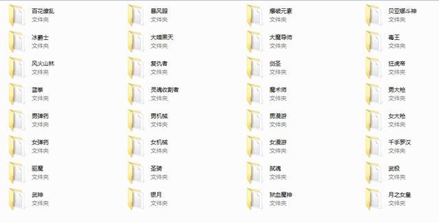 DNF单机版10.0全职业存档