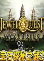 宝石探秘之谜2
