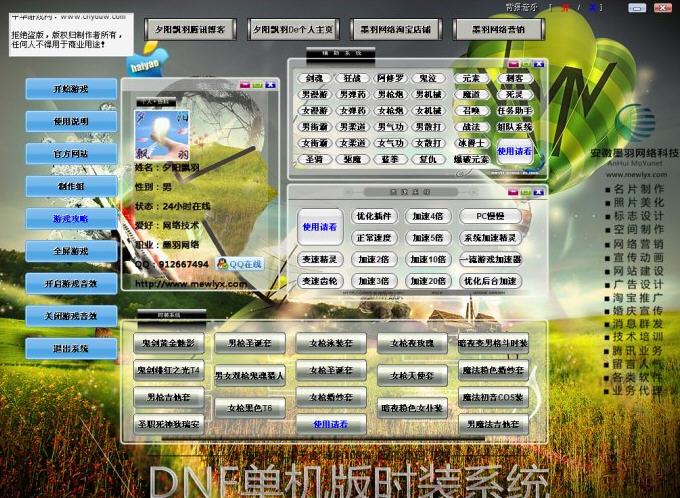 DNF单机版10.0时装变速辅助系统