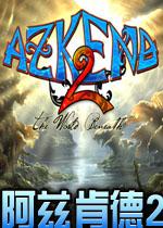 阿兹肯德2硬盘版