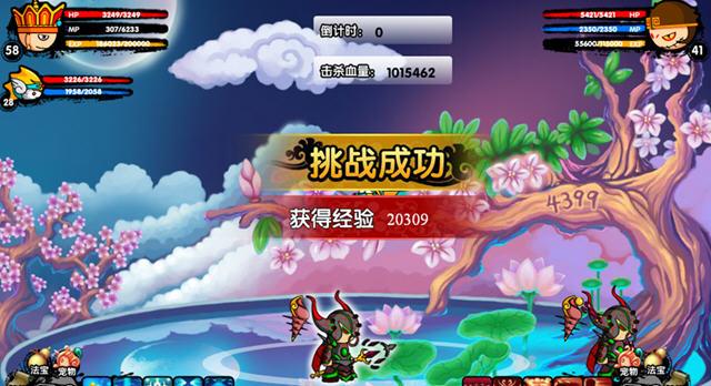 造梦西游3大闹天庭篇2.3