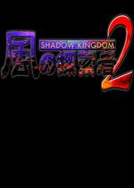 风之探索者2暗影王国硬盘版