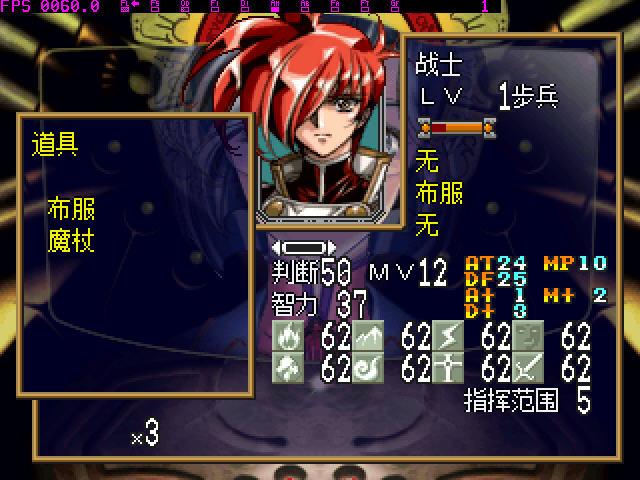 梦幻模拟战5(含模拟器)中文硬盘版截图2