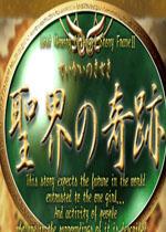 飘羽2圣界的奇迹