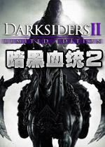 《暗黑血统2》4号升级档+破解补丁