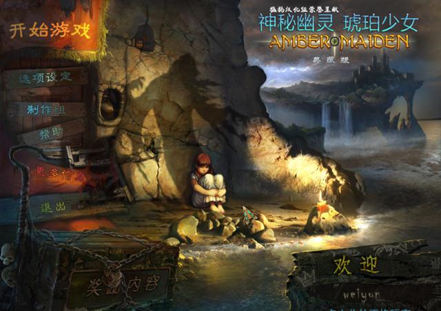 鬼魂之谜:琥珀少女中文硬盘版截图1