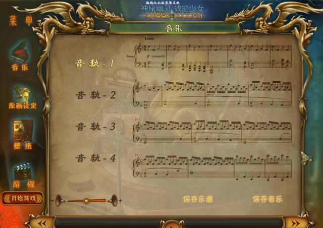 鬼魂之谜:琥珀少女中文硬盘版截图3
