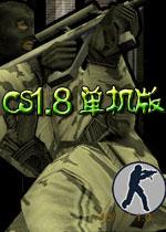 cs1.8单机版