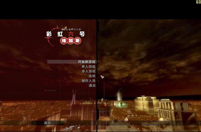彩虹六号:维加斯中文硬盘版截图3