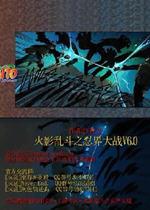 火影乱斗之忍界大战V6.1