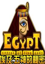 埃及:五神的秘密