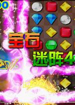 ��石迷�4:�W���(Bejeweled Blitz)硬�P版
