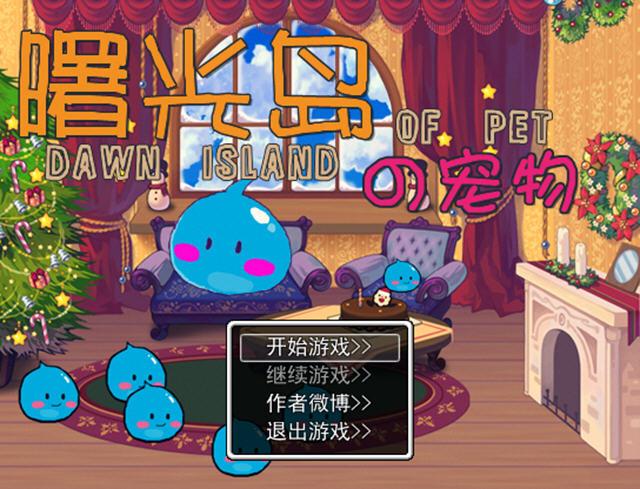 曙光岛的宠物中文硬盘版截图0