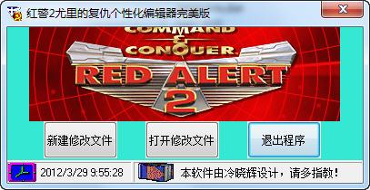 红色警戒2尤里的复仇个性化编辑器
