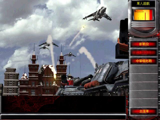 红色警戒2鹰击长空中文硬盘版截图1