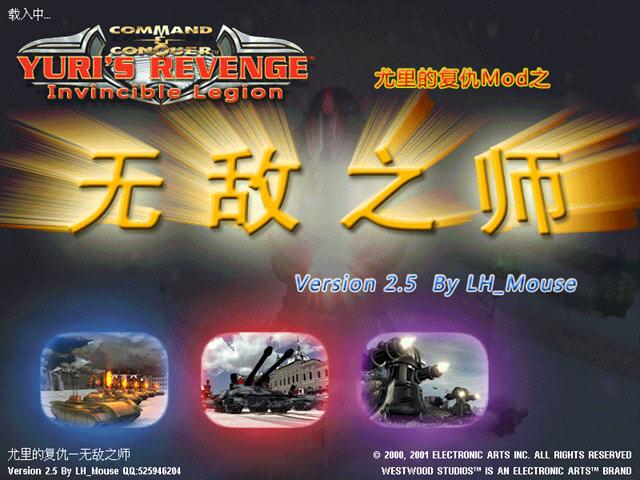 红色警戒2无敌之师中文硬盘版截图0