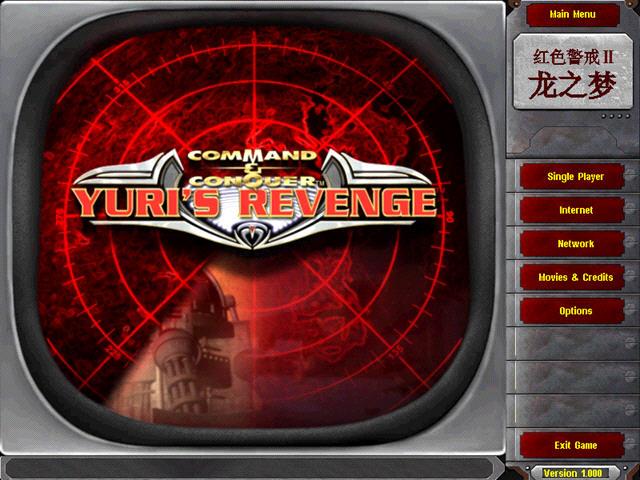 红色警戒2龙之梦中文硬盘版截图2
