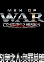 战争之人:负罪英雄