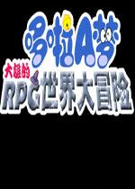 哆啦A梦-大雄的RPG世界大冒险