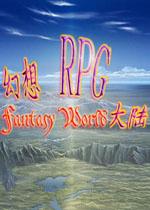 幻想RPG大陆