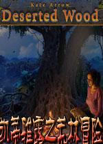 凯蒂雅露之荒林冒险