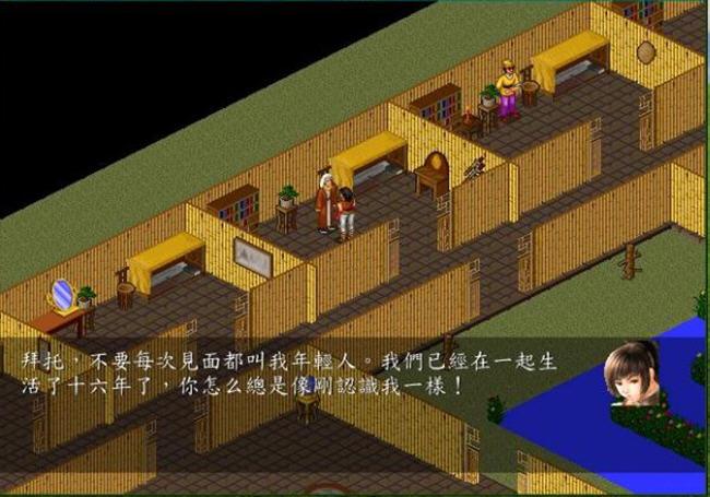 金庸群侠传之苍龙逐日1.2版截图1