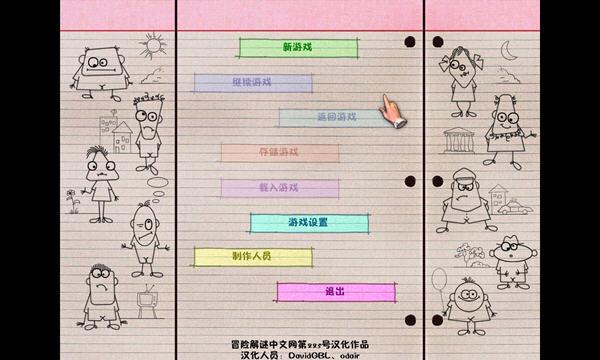 愚人之城中文汉化版截图1
