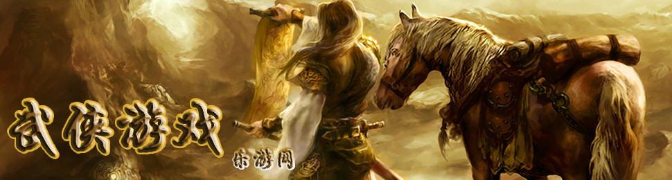 武侠www.w88114.com